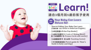 Your Baby can Learn!寶貝會閱讀,豪華套組